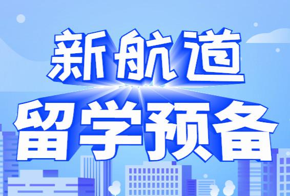 上海徐家匯新航道留學預備培訓課程