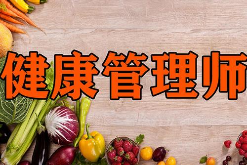 湛江健康管理師培訓