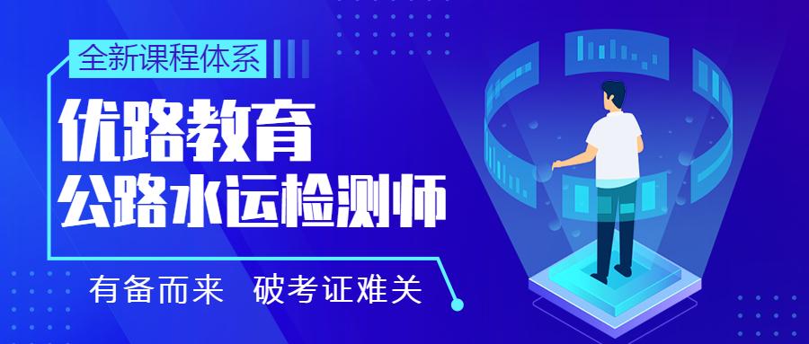 北京优路公路水运检测师培训班