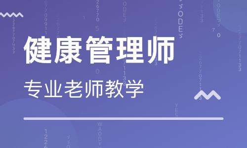 肇慶健康管理師培訓