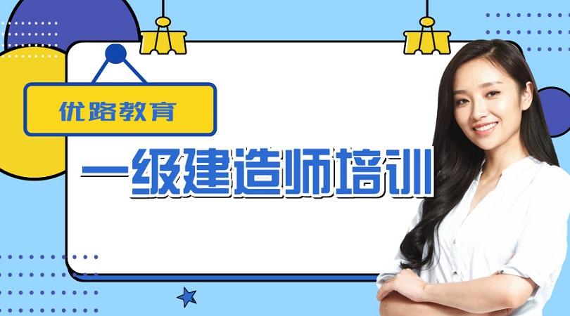 上海虹口一級建造師培訓
