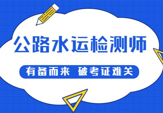 九江优路公路水运检测师培训