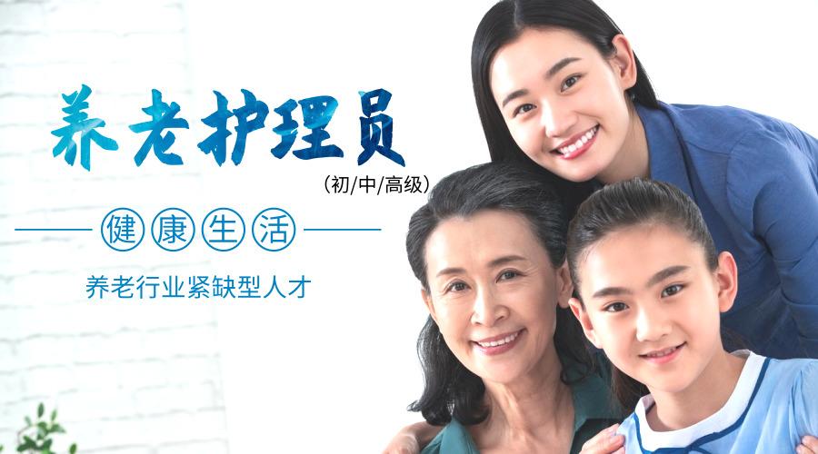 上海黄浦区优路教育养老护理员培训