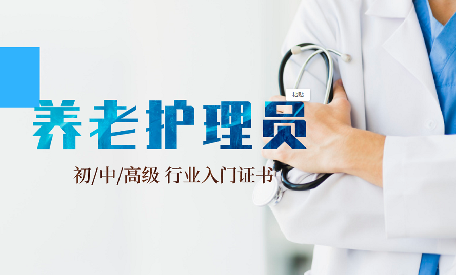 上海徐汇区优路教育养老护理员培训