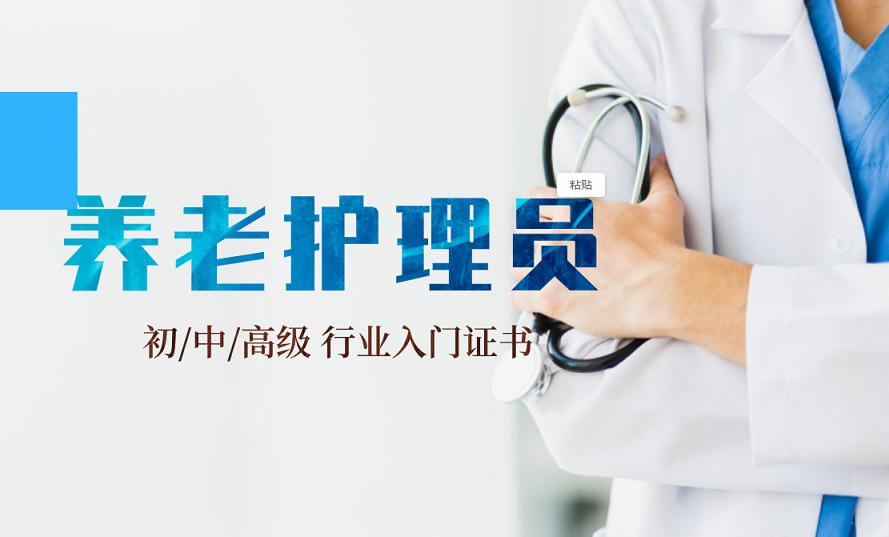 上海静安区优路教育养老护理员培训