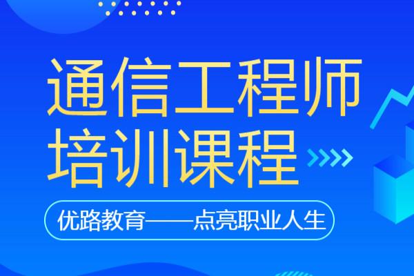 濱州優路通信工程師培訓