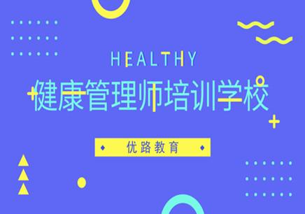 淄博健康管理师培训学校哪家好?如何选择健康管理师培训学校?