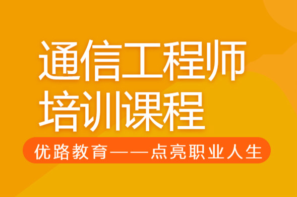 台州优路通信工程师培训