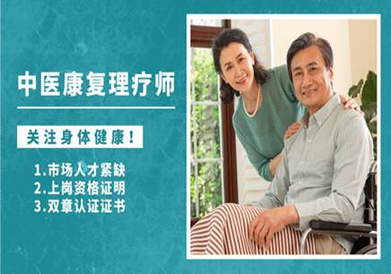 郑州上街区优路教育中医康复理疗师培训