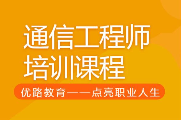 连云港优路通信工程师培训