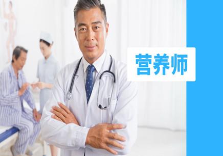 黑龙江牡丹江注册营养师培训