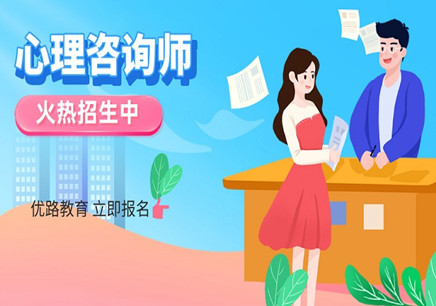 福建三明心理咨询师培训