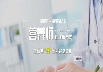 安徽淮南注册营养师培训