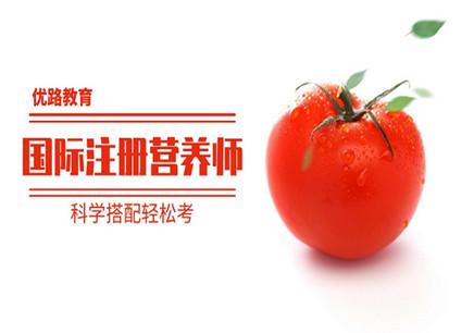福建宁德注册营养师培训