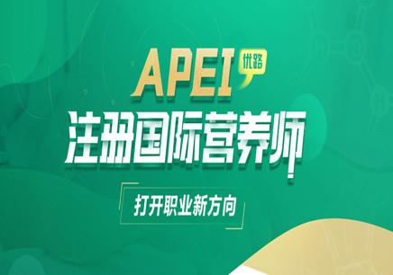 廣東汕頭注冊營養師培訓