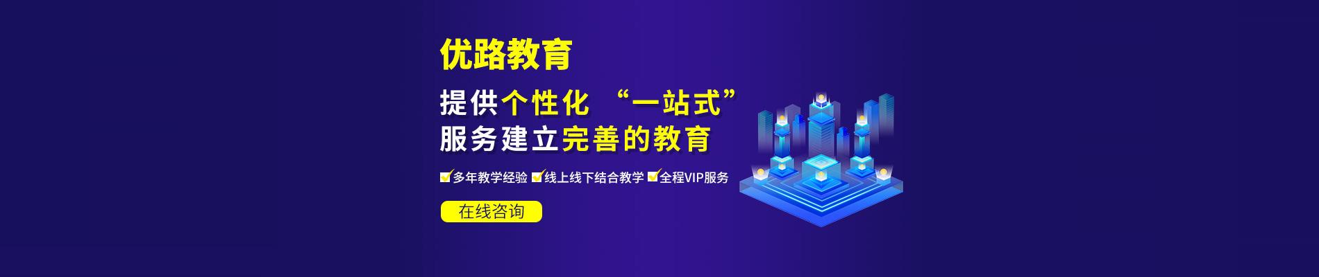 浙江衢州优路教育培训学校