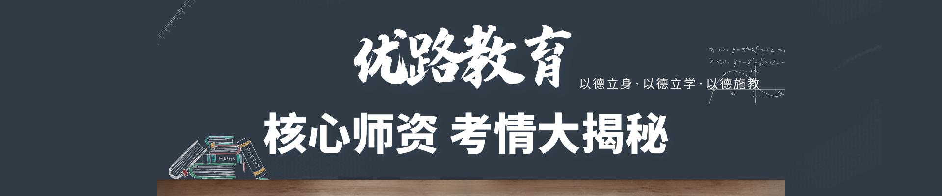 江西抚州优路教育培训学校