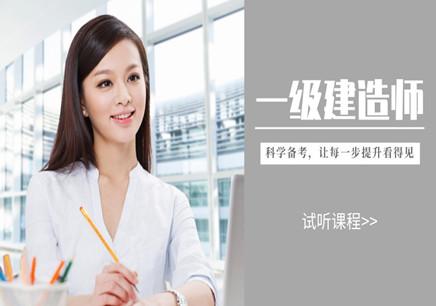 广东揭阳一级建造师培训