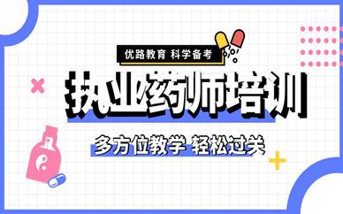 广东梅州执业药师培训