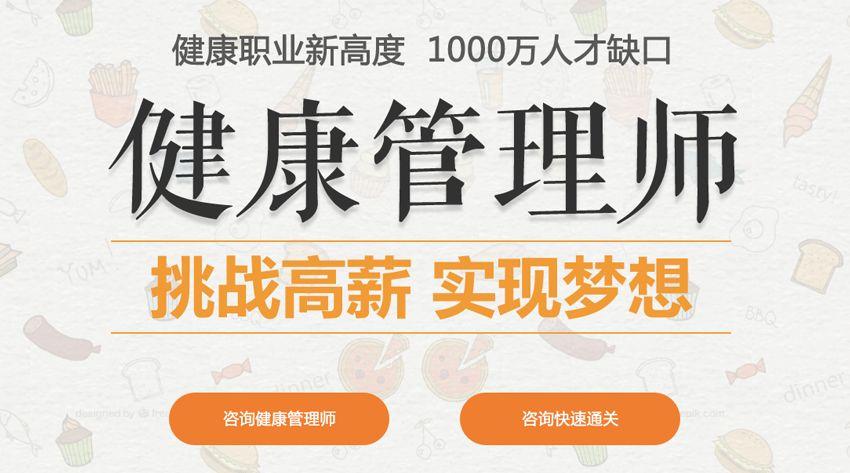 郑州健康管理师课程介绍