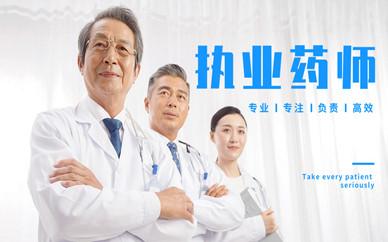 广东韶关执业药师培训
