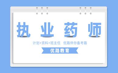 广东汕尾执业药师培训