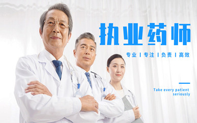 晉中執業藥師培訓