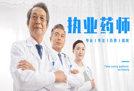 安徽宣城执业药师培训