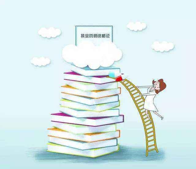 执业药师考试时间安排总则 执业药师考试大纲