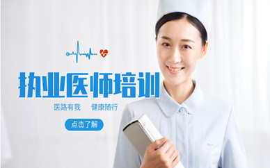 锦州执业医师培训