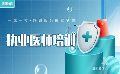 上海徐汇执业医师培训