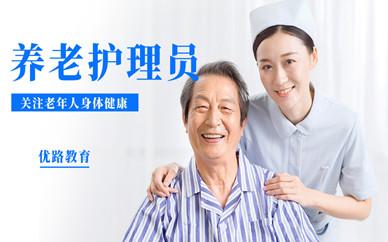晋城养老护理员培训