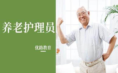 南京鼓楼养老护理员培训