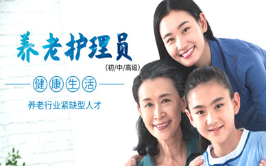 锦州养老护理员培训