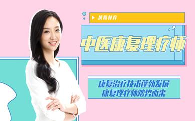 天津塘沽中医康复理疗师培训
