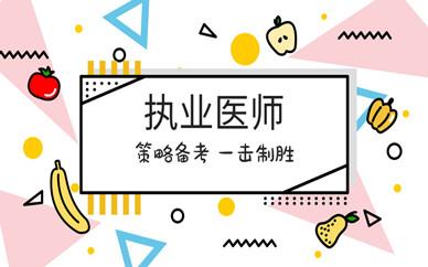 淮南执业医师培训