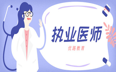 合肥三孝口執業醫師培訓