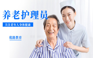 天津武清區養老護理員培訓