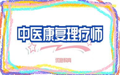 潍坊中医康复理疗师培训