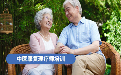 宁波中医康复理疗师培训