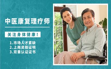 重庆江津区中医康复理疗师培训