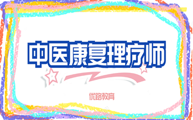重庆梁平区中医康复理疗师培训
