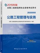 公路工程管理与实务