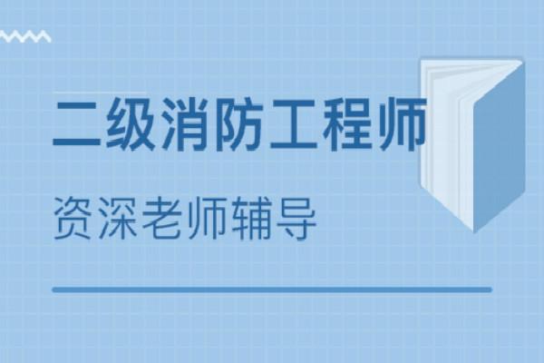 韶关优路二级消防工程师培训