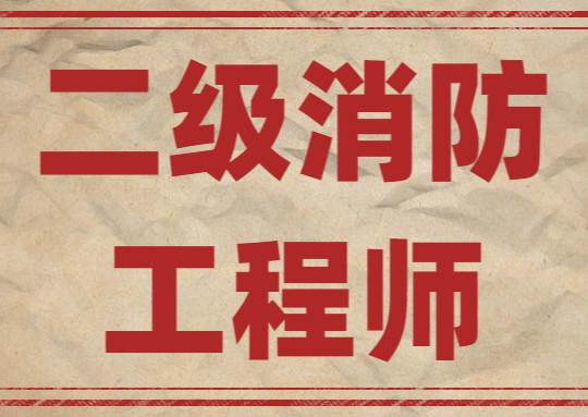 阳江优路二级消防工程师培训