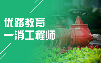 牡丹江优路一级消防工程师培训