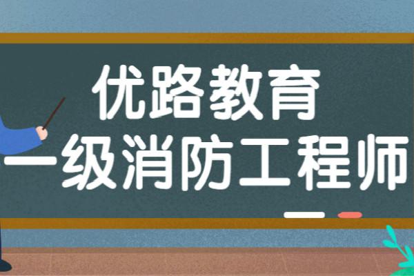 陽江優路一級消防工程師培訓