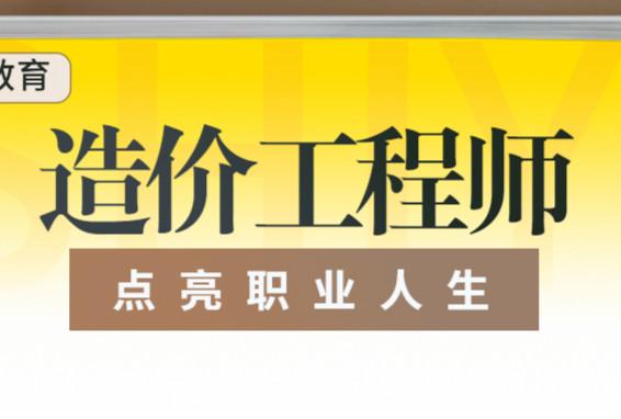 衢州优路造价工程师培训