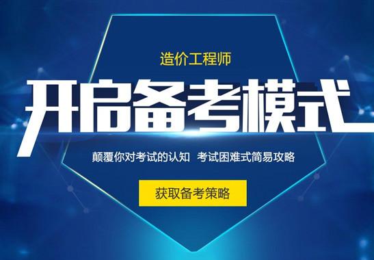 丽江优路造价工程师培训