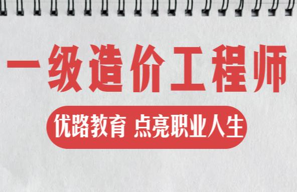阳江优路造价工程师培训